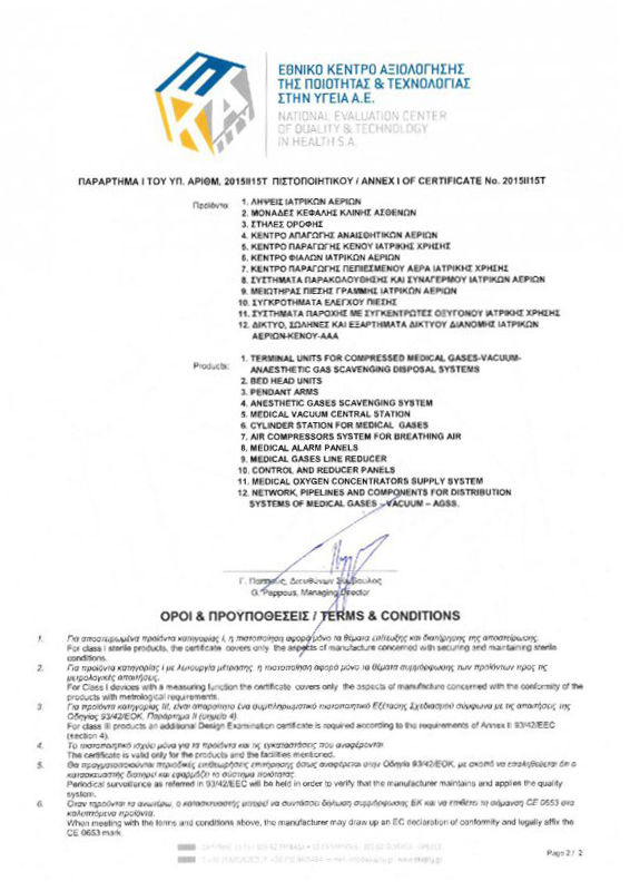 Certificate for medical pipeline systems